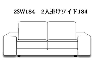【開梱設置 送料無料】Baccarat(バカラ) 両袖2人掛184 (HB/HCランク半革張り)INTER LIVAX(インターリバックス 馬場家具)社製ソファ
