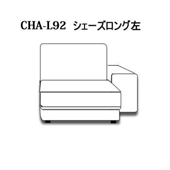 【開梱設置 送料無料】Baccarat(バカラ) シェーズロング92 (HB/HCランク半革張り)INTER LIVAX(インターリバックス 馬場家具)社製ソファ