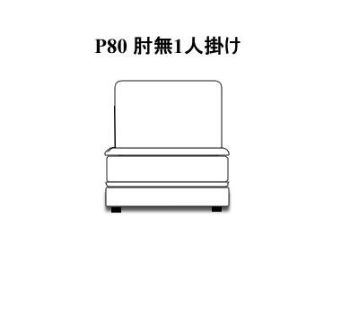【開梱設置 送料無料】Baccarat(バカラ) 袖無し1人掛80 (HB/HCランク半革張り)INTER LIVAX(インターリバックス 馬場家具)社製ソファ