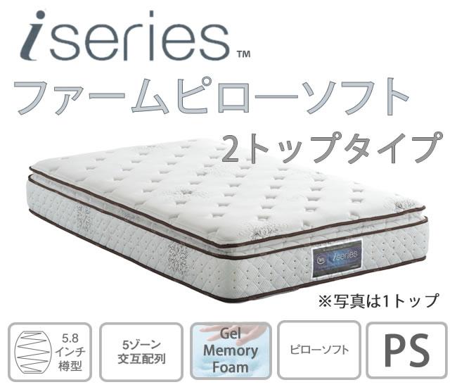【除】【開梱設置】iSeries ファームピローソフト PS(パーソナルシングル)2トップタイプアイ・シリーズSerta(サータ)FIEBLOCKER(ファイヤーブロッカー)仕様 マットレス