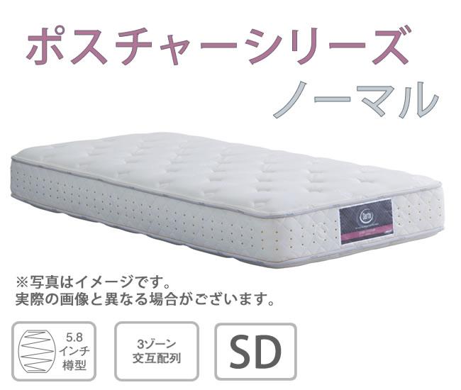 【除】【開梱設置】ポスチャーノーマル SD(セミダブル)Serta(サータ)FIEBLOCKER(ファイヤーブロッカー)仕様 マットレス