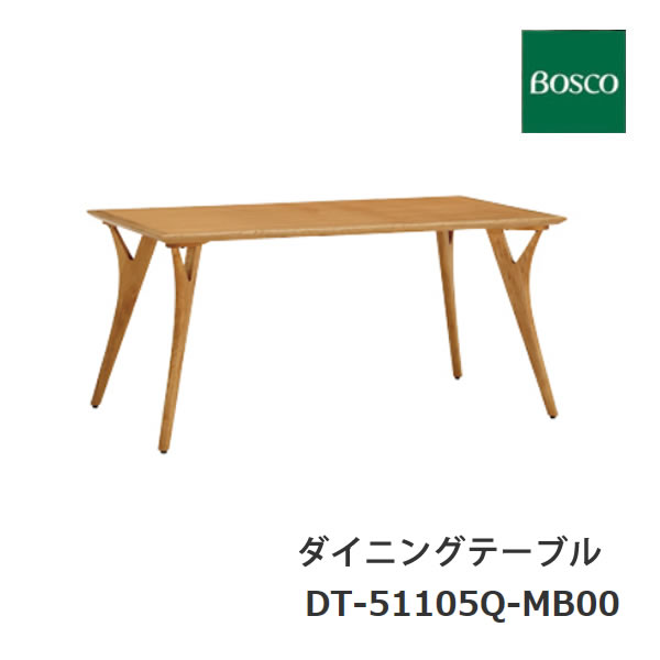【P15】【送料無料】ボスコ DT-51105Q-MB00 150cm幅ダイニングテーブル朝日木材加工 BOSCO