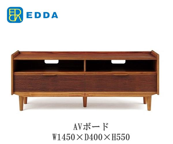 【P15】【送料無料】EDDA エッダ AVボード AV30104L-EL000 北欧デザイン朝日木材加工