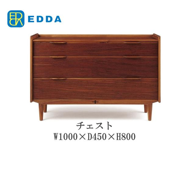 【P15】【送料無料】EDDA エッダ チェスト DB30203L-EL000 北欧デザイン朝日木材加工