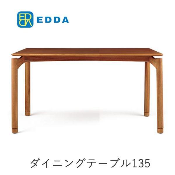 【ポイント15倍 ~8/3 AM9:59まで】EDDA エッダ 幅135cmダイニングテーブル DT30204Q-EL000  北欧デザイン朝日木材加工