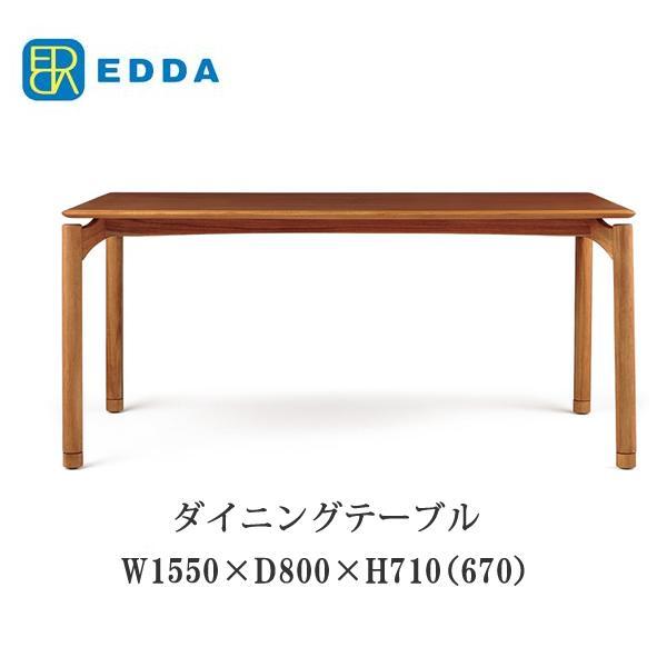 【P15】【送料無料】EDDA エッダ 幅155cmダイニングテーブル DT30205Q-EL000  北欧デザイン朝日木材加工