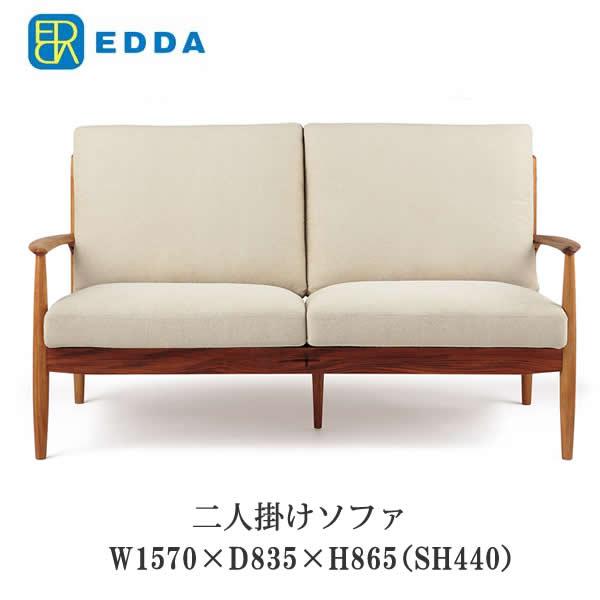 結婚祝い 【P15】【送料無料】EDDA エッダ 2P ソファ LS30302a-EL0E2 カバーリング 北欧デザイン朝日木材加工, 安房郡 314ff1f1