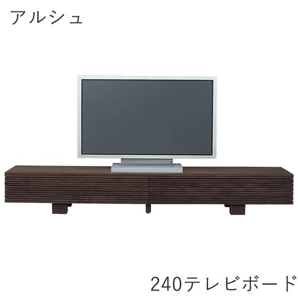 【P5】【送料無料】アルシュ 240TV240cm幅TVボード ウォールナット