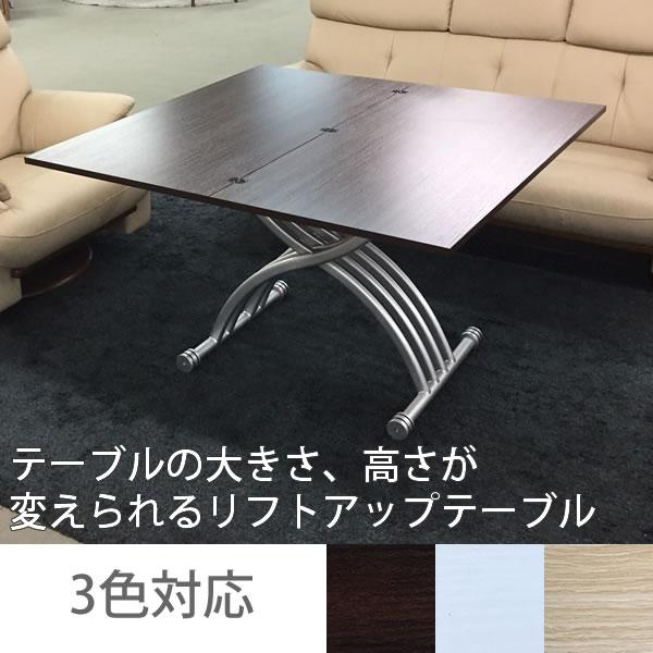 【P10】【開梱設置 送料無料】バンケット 110 リフトテーブル天板の大きさが変えられる昇降式テーブルリフトアップテーブル リフティングテーブル