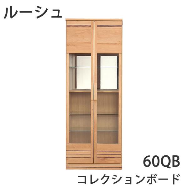 【P5】【送料無料】ルーシュ 60QB コレクションボード 60cm幅コレクションボード アルダー