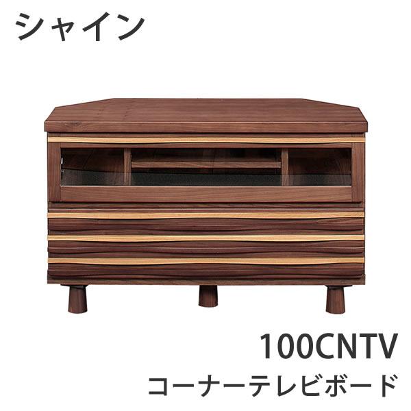 【ポイント5倍 ~4/2 AM9:59まで】シャイン 100CNTV100cm幅コーナーテレビボード ウォールナット・オーク