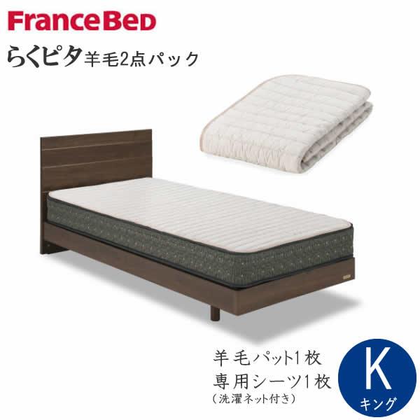 らくピタ 羊毛2点パック2キング 幅195cm ズレにくい ベッドパッド×1、専用シーツ×1 フランスベッド寝装品 【除】