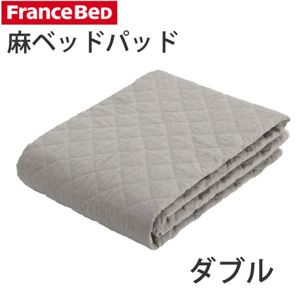 【除】麻ベッドパッド ダブルフランスベッド寝装品