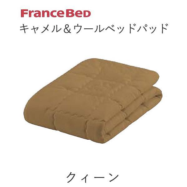 【除】キャメル&ウール ベッドパッド クィーンフランスベッド寝装品
