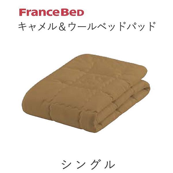 【除】キャメル&ウール ベッドパッド シングルフランスベッド寝装品