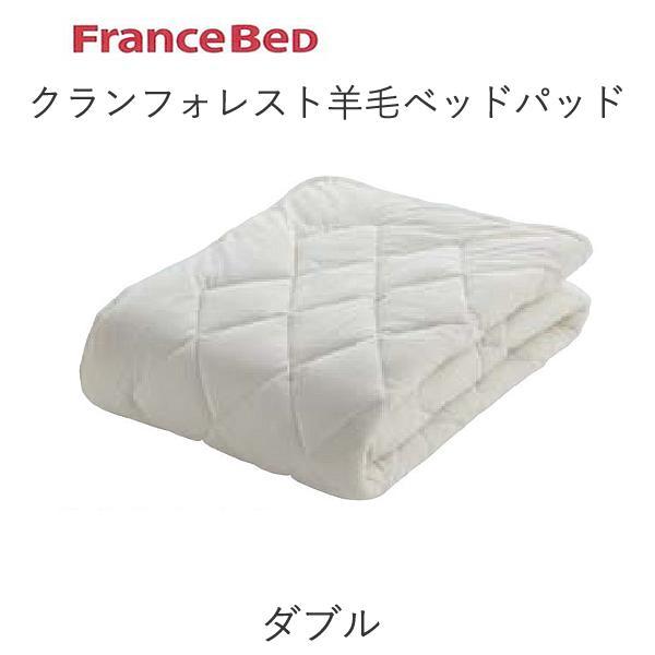 【除】クランフォレスト羊毛ベッドパッド ダブルフランスベッド寝装品