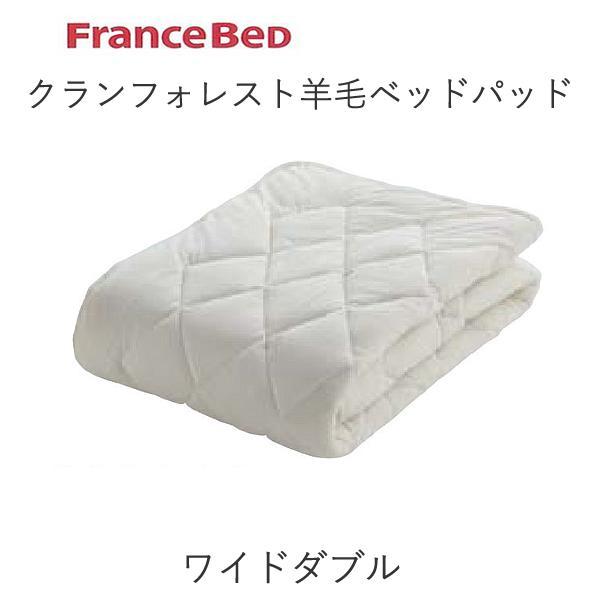 【除】クランフォレスト羊毛ベッドパッド ワイドダブルフランスベッド寝装品
