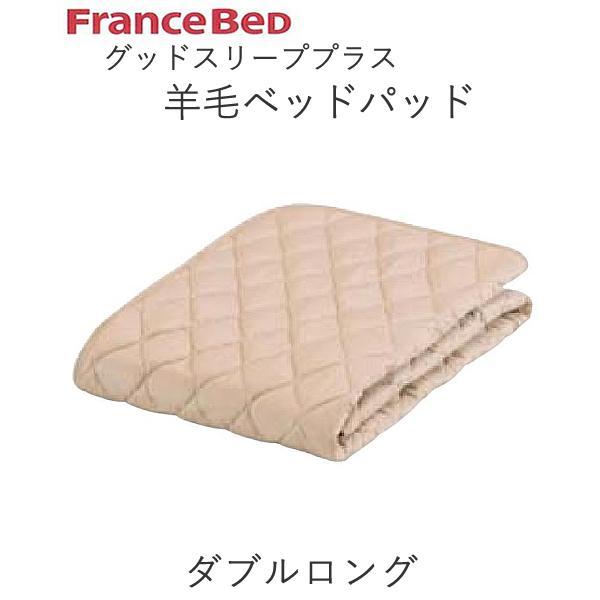 【除】グッドスリーププラス 羊毛ベッドパッドDL ダブルロング(幅140cm)フランスベッド寝装品