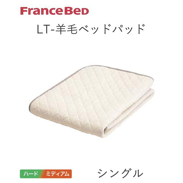 【P10】LT羊毛ベッドパッド ハード-ミディアム用 シングルライフトリートメントフランスベッド寝装品