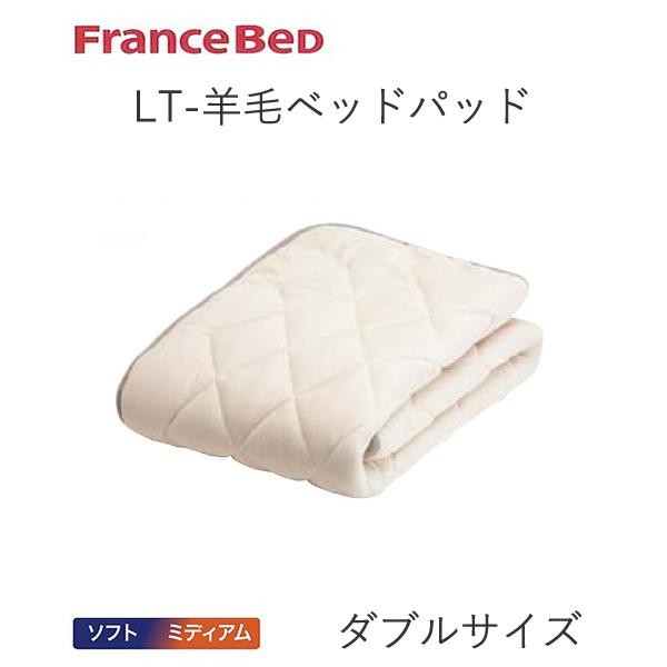 【P10】LT羊毛ベッドパッド ソフト-ミディアム用 ダブルライフトリートメントフランスベッド寝装品