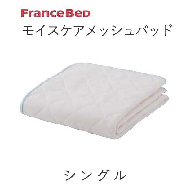 【除】モイスケアメッシュパッド シングルリバーシブル ベッドパッドフランスベッド寝装品