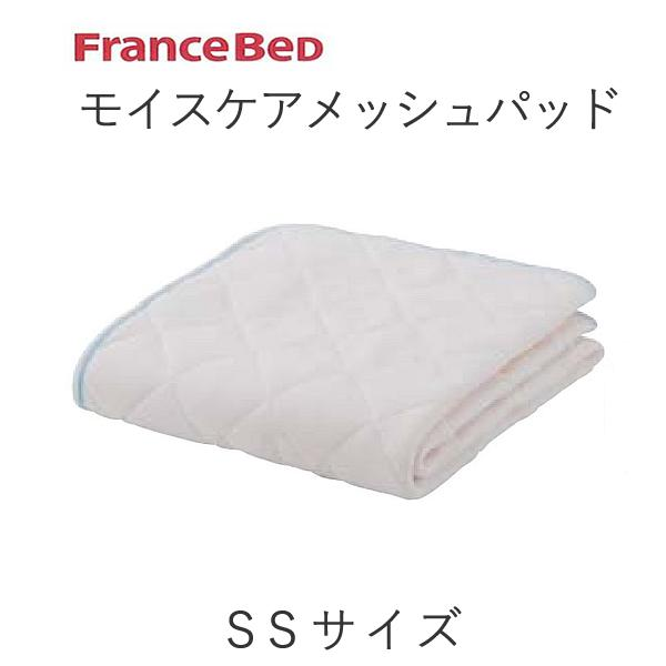 モイスケアメッシュパッド SS(セミシングル/スモールシングル)リバーシブル ベッドパッドフランスベッド寝装品 【除】