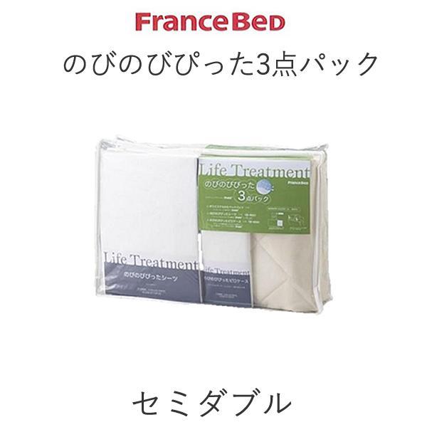 【除】のびのびぴった 3点パック セミダブルリクライニングベッド用ベッドパッド、マットレスカバー、枕カバーのセット フランスベッド寝装品