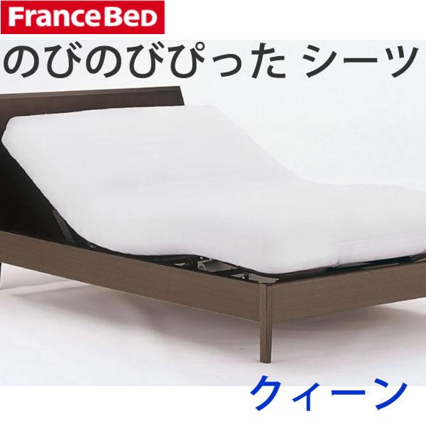 【除】のびのびぴった シーツ クィーンリクライニングベッド用マットレスカバー フランスベッド寝装品