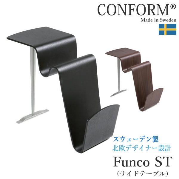 【P5】【送料無料】Funco ST(サイドテーブル)CONFORM(コンフォルム)北欧デザイナー設計スウェーデン製