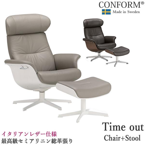 【P5】【開梱設置 送料無料】Timeout Chair+Stool総本革張り リクライニングチェアタイムアウト(チェア+オットマン)CONFORM(コンフォルム)北欧デザイナー設計スウェーデン製