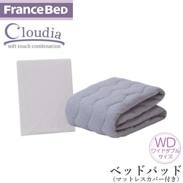 【P10】ベッドパッド ワイドダブルサイズ(マットレスカバー付き)フランスベッドクラウディア潤い繊維「リフレス」使用!マットレスカバー付き寝装品