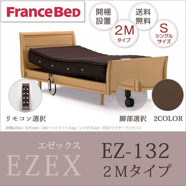 【除】【開梱設置 送料無料】フランスベッド 電動ベッドEZEX(エゼックス)2M(2モーター)シングルサイズEZ-132 2M S脚部・フット・リモコンタイプ選択!ベッドフレーム介護ベッドリクライニングベッド