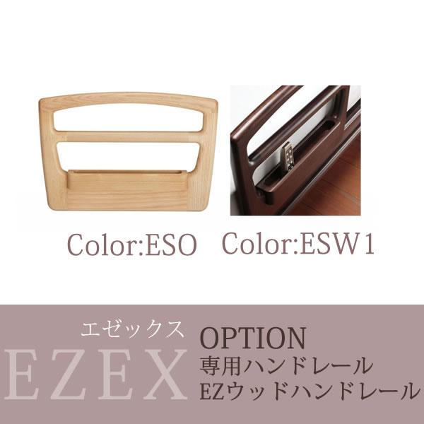 【送料無料】EZ ウッドハンドレールEZEX(エゼックス)オプション専用ハンドレール<フランスベッド>