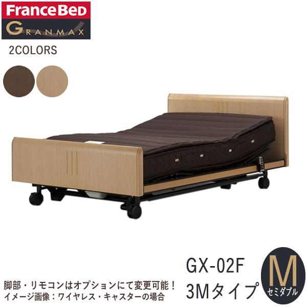 【除】【開梱設置 送料無料】フランスベッド 電動ベッドGRANMAX(グランマックス)3M(3モーター)セミダブルサイズGX-02F 3M M脚部・リモコンタイプ選択!ベッドフレーム介護ベッドリクライニングベッド