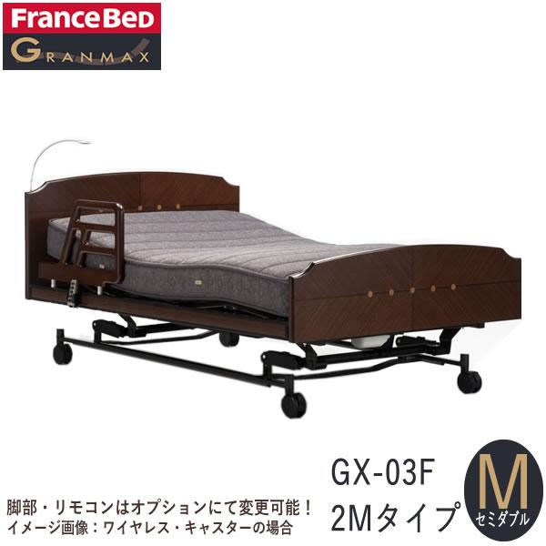 【除】【開梱設置 送料無料】フランスベッド 電動ベッドGRANMAX(グランマックス)2M(2モーター)セミダブルサイズGX-03F 2M M脚部・リモコンタイプ選択!ベッドフレーム介護ベッドリクライニングベッド