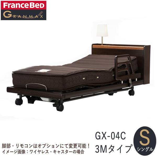 【除】【開梱設置 送料無料】フランスベッド 電動ベッドGRANMAX(グランマックス)3M(3モーター)シングルサイズGX-04C 3M S脚部・リモコンタイプ選択!ベッドフレーム介護ベッドリクライニングベッド