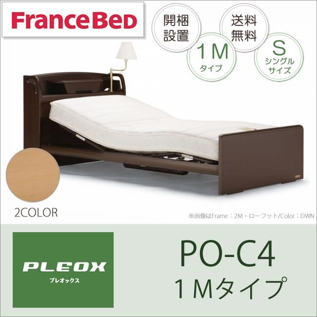 【除】【開梱設置 送料無料】フランスベッド 電動ベッドPLEOX(プレオックス)1M(1モーター)シングルサイズPO-C4 1M Sフットタイプ選択!ベッドフレーム介護ベッドリクライニングベッド