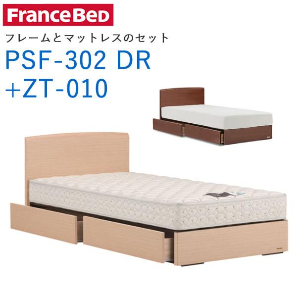 【P3】【開梱設置・送料無料】PSF-302DR(引出し付き)セットマットレス:ZT-010ベッドフレームとマットレスのセットシングルサイズフランスベッドセットベッドSET BED