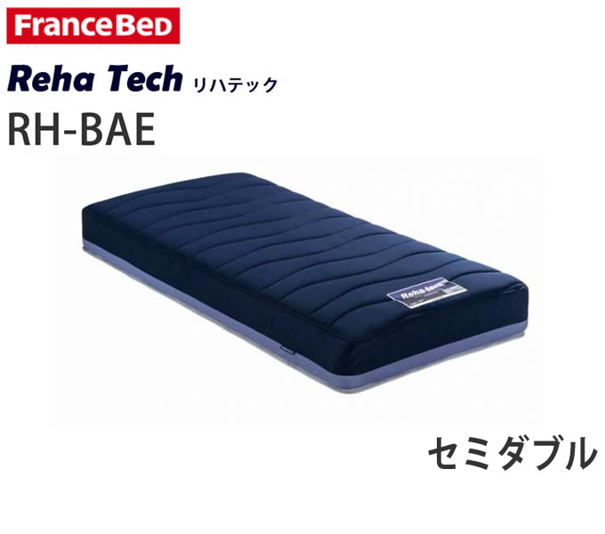 【P10】【開梱設置】RH-BAE セミダブルフランスベッドリハテック 三次元スプリング構造体ブレスエアーエクストラボディコンディショニングマットレス