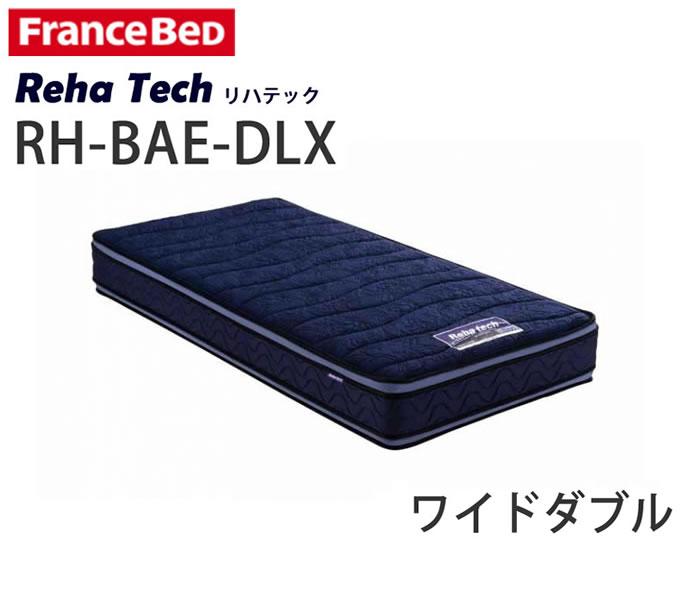 【P10】【開梱設置】RH-BAE-DLX ワイドダブル フランスベッドリハテック 三次元スプリング構造体ブレスエアーエクストラボディコンディショニングマットレス