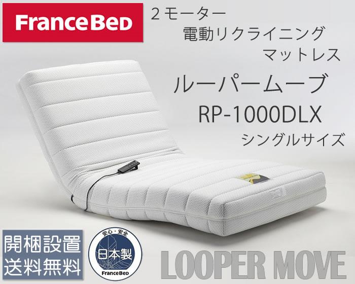 【P10】【開梱設置・送料無料】RP-1000DLX ルーパームーブシングルサイズフランスベッド2モーターリクライニング機構内蔵マットレス