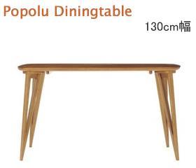 【送料無料】DLT-ポポル130幅130cmダイニングテーブル業務用家具大手メーカー 光製作所(ヒカリファニチャー)
