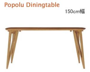 【送料無料】DLT-ポポル150幅150cmダイニングテーブル業務用家具大手メーカー 光製作所(ヒカリファニチャー)