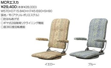 【送料無料】MCRエスカ 座椅子 業務用家具大手メーカー ヒカリファニチャー日本製 布使用ギヤ式2段階角度調節付