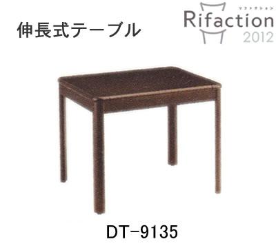 【8P10】【送料無料】DT-9135 伸長式ダイニングテーブルリファクション Rifaction(幅90/135cm×奥行75cm)イバタインテリア