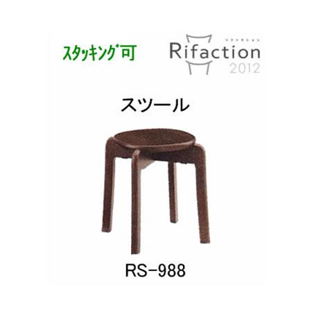【送料無料】RS-988 スツール(スタッキング可能)Rifaction リファクションイバタインテリア