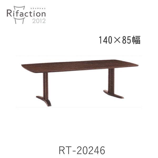 【8P10】【送料無料】RT-20246 ダイニングテーブル(帆立脚)リファクション Rifaction(幅140×奥行85cm)イバタインテリア