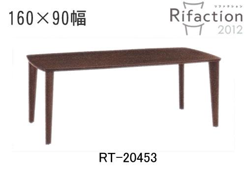 【8P10】【送料無料】RT-20453 ダイニングテーブル(4本脚)リファクション Rifaction(幅160×奥行90cm)イバタインテリア
