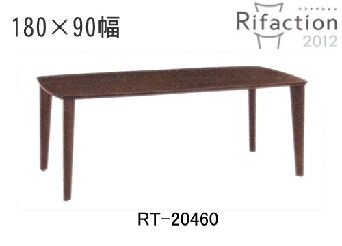 【8P10】【送料無料】RT-20460 ダイニングテーブル(4本脚)リファクション Rifaction(幅180×奥行90cm)イバタインテリア