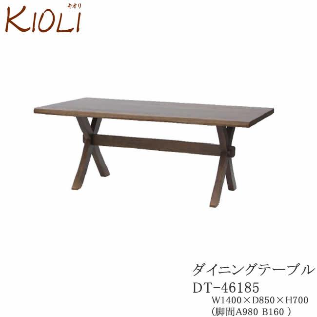【8%OFF・ポイント10倍 ~4/2 AM9:59まで】KIOLI(キオリ) 140ダイニングテーブル DT-46185イバタインテリア